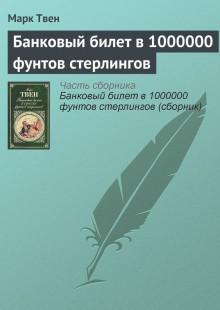 Обложка книги  - Банковый билет в 1000000 фунтов стерлингов