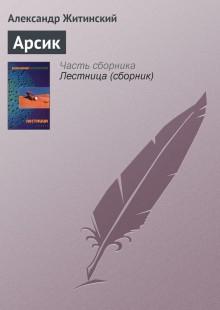 Обложка книги  - Арсик