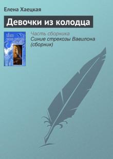 Обложка книги  - Девочки из колодца