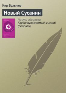 Обложка книги  - Новый Сусанин