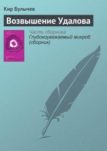 Обложка книги  - Возвышение Удалова