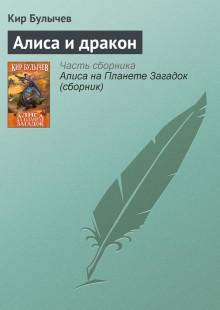 Обложка книги  - Алиса и дракон