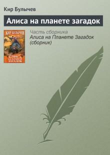 Обложка книги  - Алиса на планете загадок