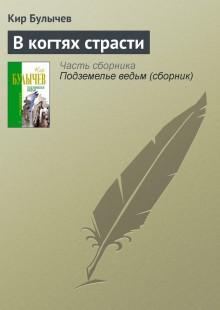 Обложка книги  - В когтях страсти