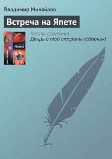 Обложка книги  - Встреча на Япете