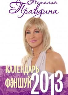 Обложка книги  - Календарь фэншуй 2013