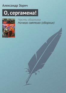 Обложка книги  - О, сергамена!