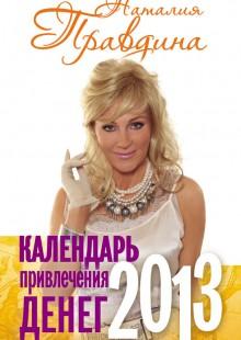 Обложка книги  - Календарь привлечения денег. 2013