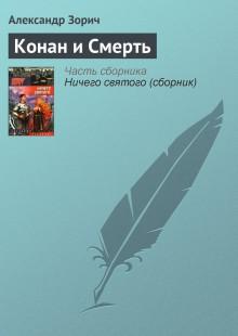 Обложка книги  - Конан и Смерть
