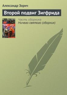 Обложка книги  - Второй подвиг Зигфрида