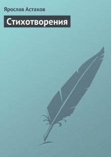 Обложка книги  - Cтихотворения