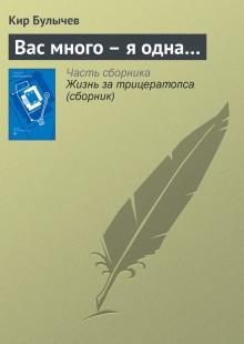 Обложка книги  - Вас много – я одна…