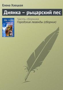 Обложка книги  - Диянка – рыцарский пес