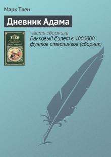 Обложка книги  - Дневник Адама