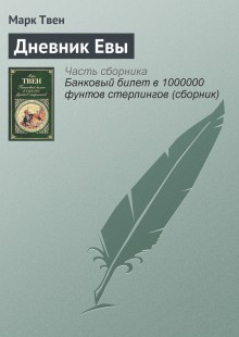 Обложка книги  - Дневник Евы