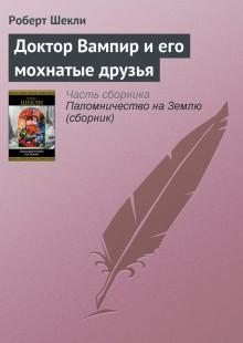 Обложка книги  - Доктор Вампир и его мохнатые друзья