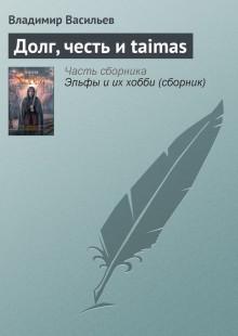 Обложка книги  - Долг, честь и taimas