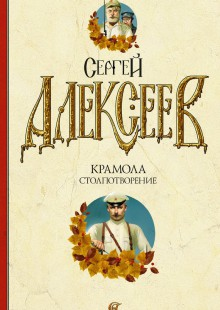 Обложка книги  - Крамола. Столпотворение