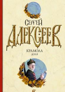 Обложка книги  - Крамола. Доля