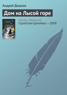 Обложка книги  - Дом на Лысой горе