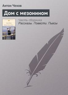 Обложка книги  - Дом с мезонином