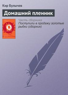 Обложка книги  - Домашний пленник