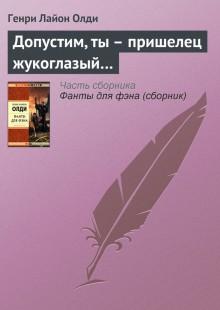 Обложка книги  - Допустим, ты – пришелец жукоглазый…