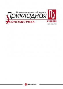 Обложка книги  - Прикладная эконометрика №1 (29) 2013