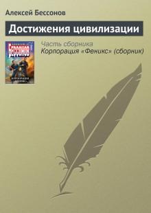 Обложка книги  - Достижения цивилизации
