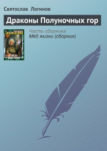 Обложка книги  - Драконы Полуночных гор