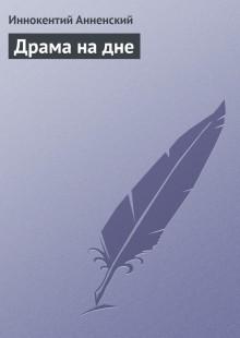 Обложка книги  - Драма на дне