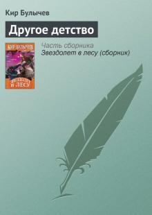 Обложка книги  - Другое детство
