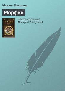 Обложка книги  - Морфий