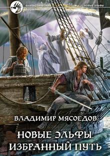 Обложка книги  - Новые эльфы. Избранный путь