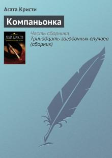 Обложка книги  - Компаньонка