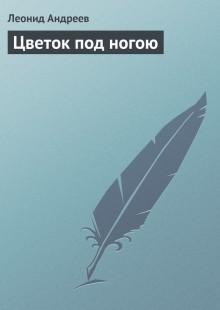 Обложка книги  - Цветок под ногою