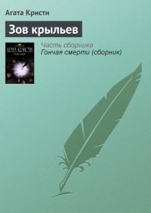 Обложка книги  - Зов крыльев