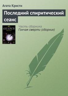 Обложка книги  - Последний спиритический сеанс
