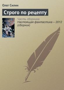 Обложка книги  - Строго по рецепту