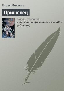 Обложка книги  - Пришелец
