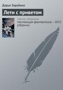 Обложка книги  - Лети с приветом