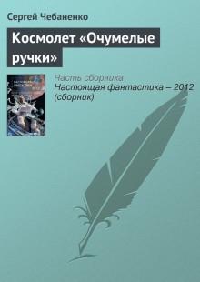 Обложка книги  - Космолет «Очумелые ручки»