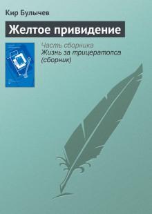 Обложка книги  - Желтое привидение
