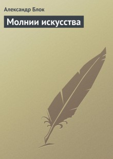 Обложка книги  - Молнии искусства
