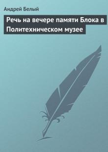 Обложка книги  - Речь на вечере памяти Блока в Политехническом музее