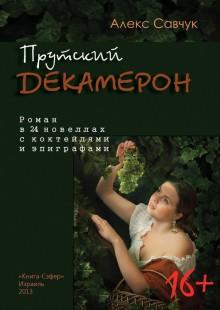 Обложка книги  - Прутский Декамерон
