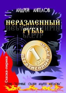 Обложка книги  - Неразменный рубль