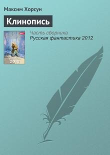 Обложка книги  - Клинопись