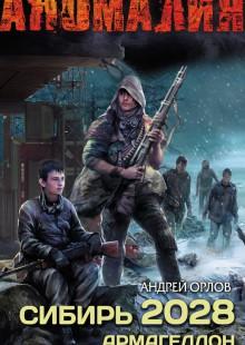 Обложка книги  - Сибирь 2028. Армагеддон