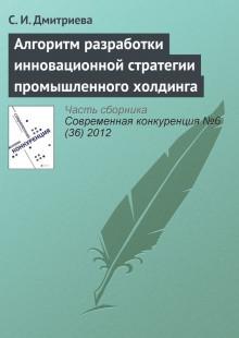 Обложка книги  - Алгоритм разработки инновационной стратегии промышленного холдинга
